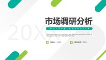 绿色简约市场调研分析PPT.pptx