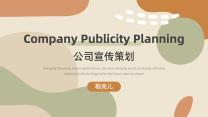 文艺复古公司宣传策划PPT.pptx