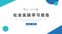 蓝色大气社会实践学习报告PPT.pptx