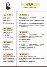 简约风毕业应届生新媒体运营求职简历.docx