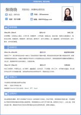 简约应届生新媒体运营求职简历.docx