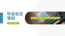 蓝色简洁毕业论文答辩PPT.pptx