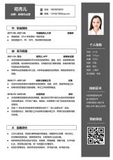 简约风灰色系新媒体运营应届生求职简历.docx