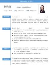 商务通用应届生新媒体运营简历.docx