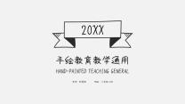 手绘教育教学通用PPT模板.pptx
