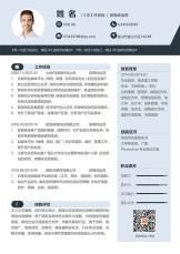 新媒体运营1-3年经验单页简历.docx