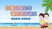 预防溺水儿童安全教育课PPT.pptx