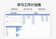 学习工作计划表.xlsx