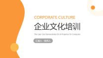 橙色简约企业文化培训PPT.pptx