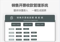 销售开票收款管理系统.xlsm