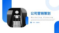 蓝色渐变公司营销策划PPT模板.pptx