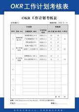 OKR工作计划考核表.docx
