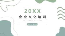 清新简约企业文化培训PPT.pptx