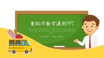 黑板风教育教学通用PPT.pptx