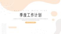 小清新极简季度工作计划PPT.pptx
