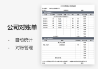公司对账单模板.xlsx