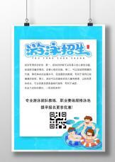 游泳兴趣班暑假招生宣传单.docx