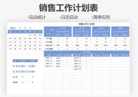 销售工作计划表.xlsx