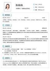 商务新媒体运营求职简历.docx