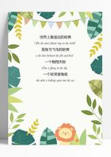小清新可爱卡通狮子叶子信纸.docx