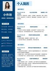 理财顾问单页简历.docx