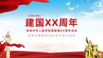 新中国成立辉煌成就PPT模板.pptx