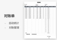 客户对账单模板.xlsx