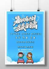 卡通暑假补习班招生宣传单.docx