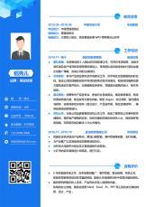 渠道经理市场商务类高管简历模板.docx