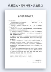 公司商标使用通知书.docx