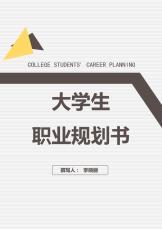 简约大学生职业规划书.docx