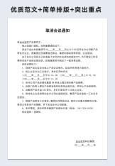 取消会议通知.docx