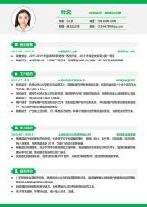 简约风互联网新媒体运营简历模板.docx