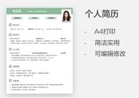 个人简历-新媒体运营个人表格简历.xlsx