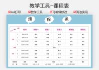 课程表-通用模板.xlsx