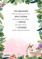 小清新水彩小鹿信纸.docx