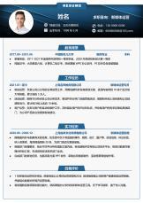 互联网商务风新媒体运营求职简历.docx