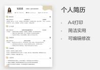 个人简历-应届生电商运营求职表格简历.xlsx