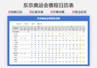 东京奥运会赛程日历表.xlsx