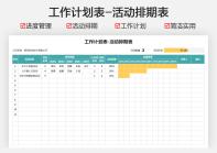 工作计划表-项目排期表.xlsx