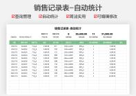 销售记录表-自动统计.xlsx
