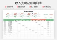 收入支出记账明细表.xlsx