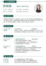 清新财务专员求职简历.docx