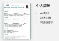 个人简历-平面设计个人表格简历.xlsx