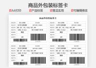 产品外包装标签卡-可打印.xlsx