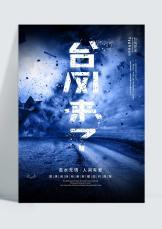 台风来了预防宣传海报.docx