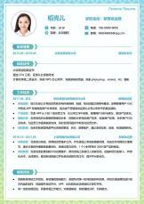 单页新媒体运营岗位求职简历.docx