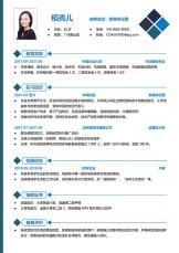 蓝色系商务通用求职新媒体运营简历.docx