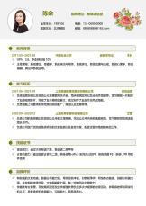 清新简约互联网新媒体运营单页简历.docx