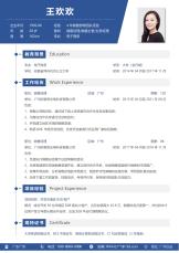 销售经理求职简历.docx